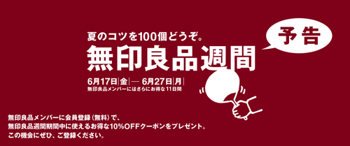 ryouhinshukan_110613info.png